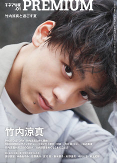 「キネマ旬報PREMIUM #01」表紙