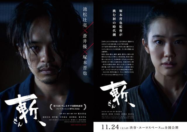 「斬、」ティザービジュアル (c)SHINYA TSUKAMOTO/KAIJYU THEATER