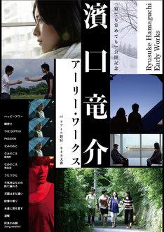 「『寝ても覚めても』公開記念 濱口竜介アーリー・ワークス Ryusuke Hamaguchi Early Works」ビジュアル