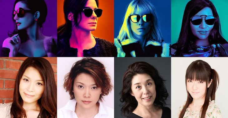 「オーシャンズ8」吹替キャスト。左からダフネ・クルーガー役の甲斐田裕子、デビー・オーシャン役の本田貴子、ルー役の塩田朋子、アミータ役の釘宮理恵。
