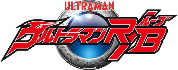 「ウルトラマンR/B」ロゴ