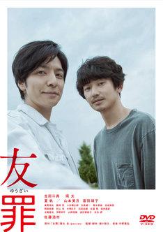 「友罪」DVD通常版 ジャケット