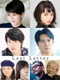 「Last Letter」キャスト。左上から時計回りに松たか子、広瀬すず、福山雅治、小室等、庵野秀明、森七菜、水越けいこ、神木隆之介。