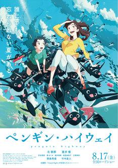劇場アニメ「ペンギン・ハイウェイ」ポスタービジュアル。