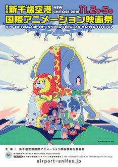 第5回 新千歳空港国際アニメーション映画祭のメインビジュアル。
