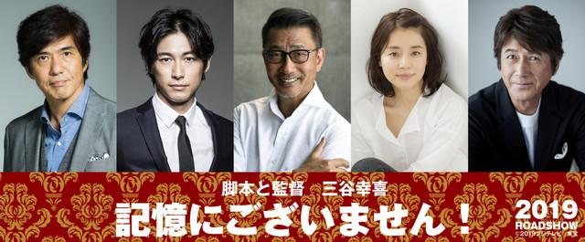 「記憶にございません!」キャスト。左から佐藤浩市、ディーン・フジオカ、中井貴一、石田ゆり子、草刈正雄。