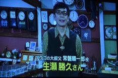 生瀬勝久のコメント動画上映の様子。