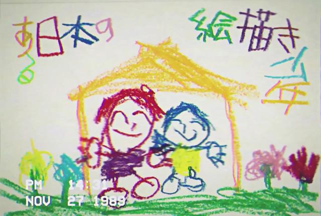 「ある日本の絵描き少年」