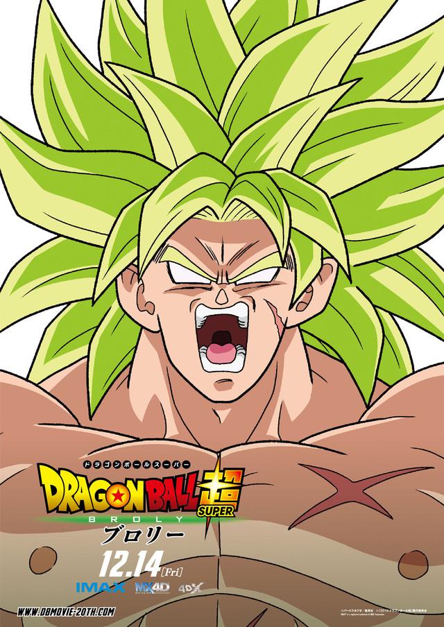 「ドラゴンボール超 ブロリー」キャラクターポスタービジュアル(ブロリー)