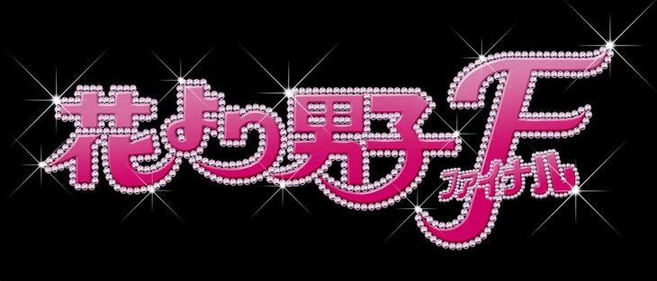 「花より男子ファイナル」ロゴ