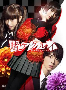「賭ケグルイ」Blu-ray / DVDジャケット