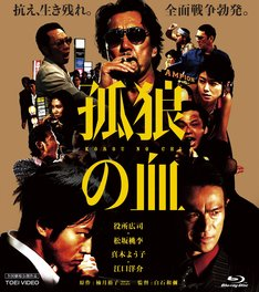 「孤狼の血」Blu-ray広島・呉限定ジャケット