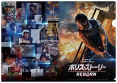 「ポリス・ストーリー/REBORN」ムビチケ特典となるクリアファイルのビジュアル。