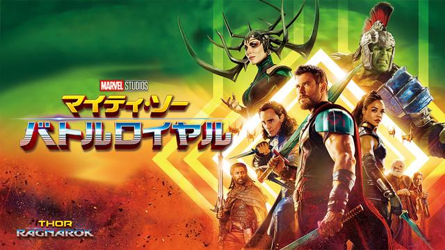 「マイティ・ソー バトルロイヤル」ビジュアル (c)Marvel Studios 2017