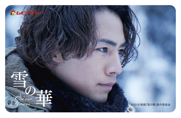"「HIROOMI TOSAKA LIVE TOUR 2018 ""FULL MOON""」会場限定販売の「雪の華」ムビチケカード。"