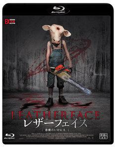 「レザーフェイス-悪魔のいけにえ」Blu-rayジャケット