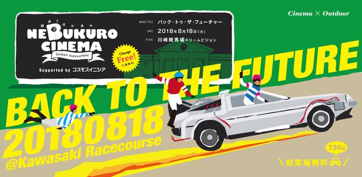 「第23回 ねぶくろシネマ@川崎競馬場 supported by コスモスイニシア」ビジュアル