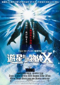 「遊星からの物体X(デジタル・リマスター版)」ポスタービジュアル