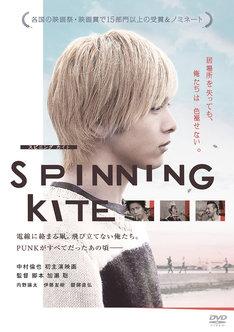 「SPINNING KITE」DVDジャケット