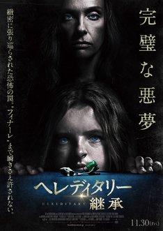 「ヘレディタリー/継承」ポスタービジュアル