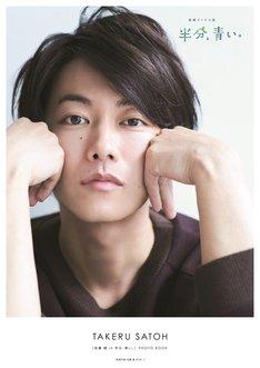 「『佐藤健 in 半分、青い。』PHOTO BOOK」