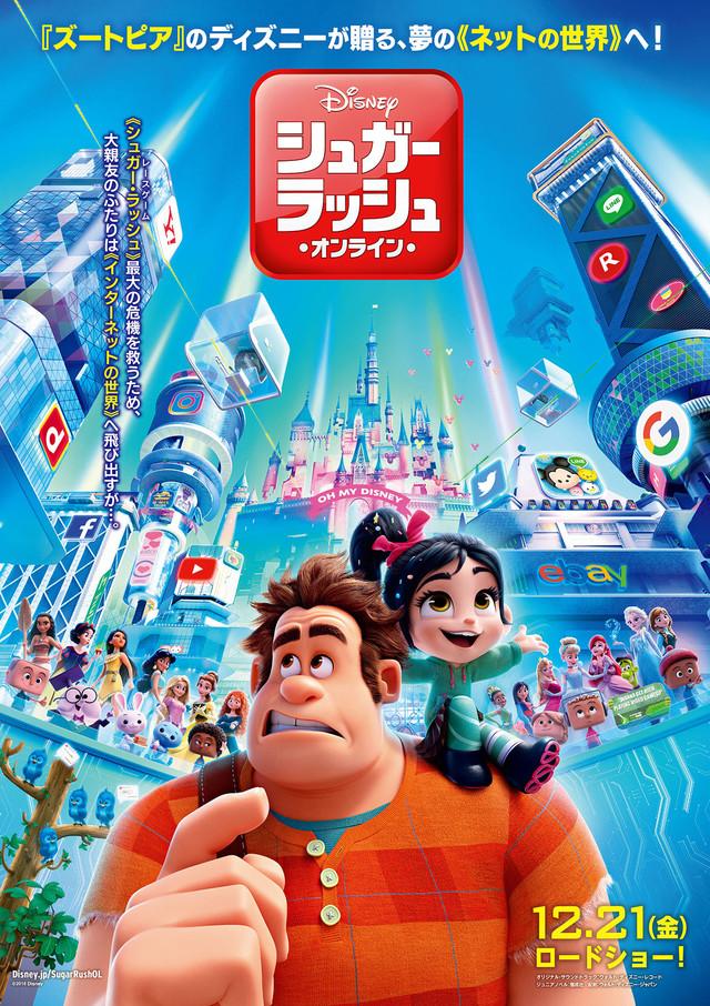 「シュガー・ラッシュ:オンライン」日本版ポスタービジュアル (c)2018 Disney. All Rights Reserved.