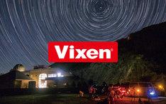 Vixen「自分だけの星空を見つけるワークショップ」