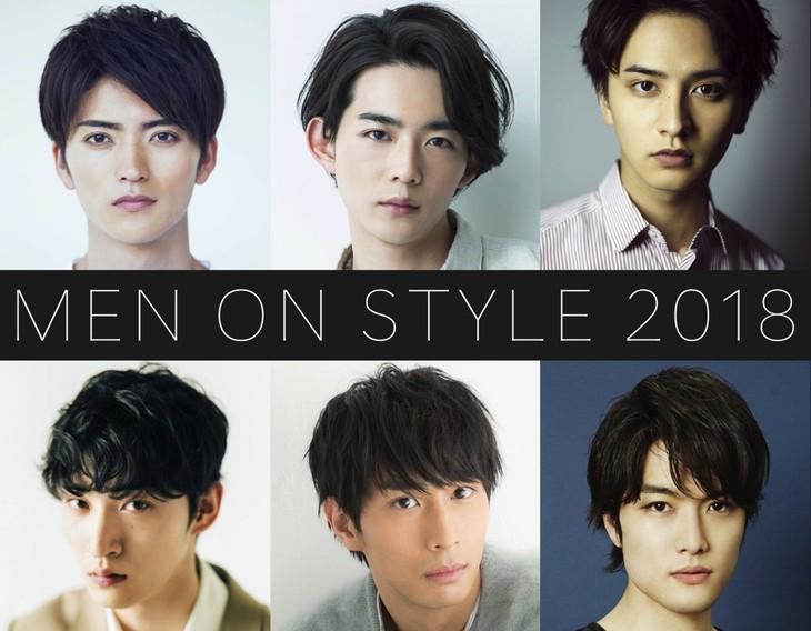 「MEN ON STYLE 2018」参加者。左上から時計回りに山本涼介、竜星涼、瀬戸利樹、入江甚儀、市川知宏、上杉柊平。