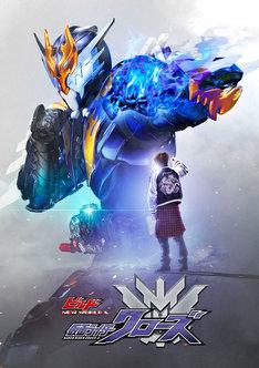 「ビルド NEW WORLD 仮面ライダークローズ」ビジュアル
