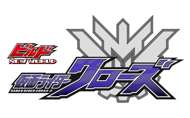 「ビルド NEW WORLD 仮面ライダークローズ」ロゴ