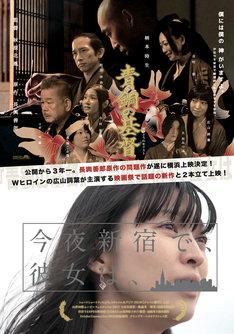 「今夜新宿で、彼女は、」「青銅の基督」2本立て上映のビジュアル。