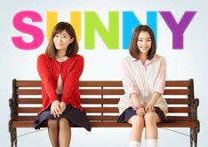 「SUNNY 強い気持ち・強い愛」ビジュアル