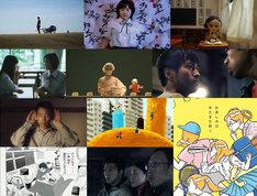 第10回下北沢映画祭コンペティションノミネート作品