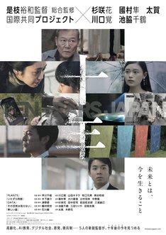 「十年 Ten Years Japan」本ビジュアル