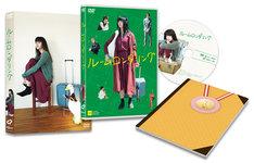 「ルームロンダリング」DVDの展開図。