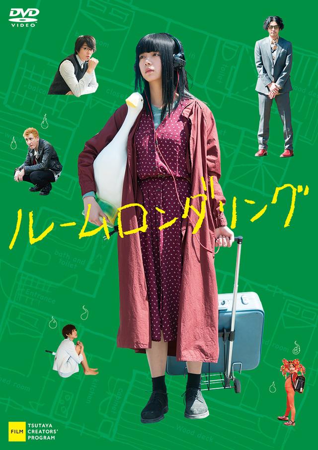 「ルームロンダリング」DVDジャケット