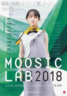 MOOSIC LAB 2018ポスタービジュアル