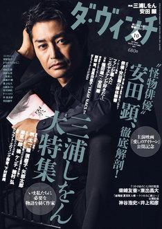 「ダ・ヴィンチ」10月号(KADOKAWA)