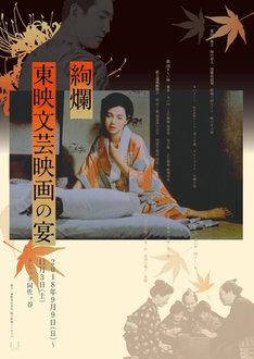 「絢爛:東映文芸映画の宴」チラシ