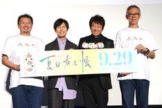 「劇場版 夏目友人帳 ~うつせみに結ぶ~」完成披露上映会にて、左から伊藤秀樹、神谷浩史、井上和彦、大森貴弘。