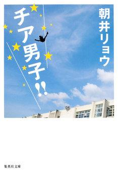 「チア男子!!」書影 (c)朝井リョウ/集英社