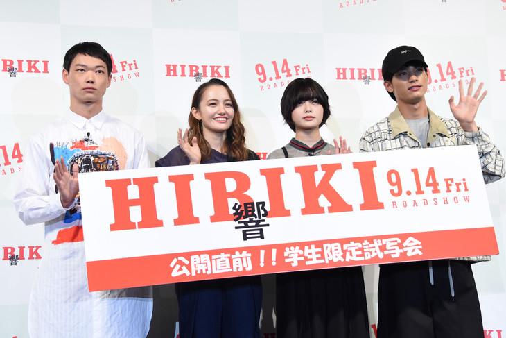 「響 -HIBIKI-」学生限定公開直前イベントの様子。左から笠松将、アヤカ・ウィルソン、平手友梨奈、板垣瑞生。