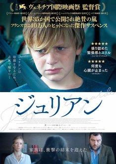 「ジュリアン」ポスタービジュアル (c)2016 - KG Productions - France 3 Cinema