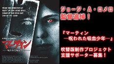 「マーティン 呪われた吸血少年」日本語吹替版制作プロジェクトの告知ビジュアル。