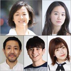 「タスクとリンコ」キャスト。左上から時計回りに黒沢あすか、大谷英子、石川夏海、岡本至恩、濱津隆之。