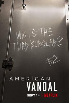 「アメリカを荒らす者たち」シーズン2の海外版ビジュアル。