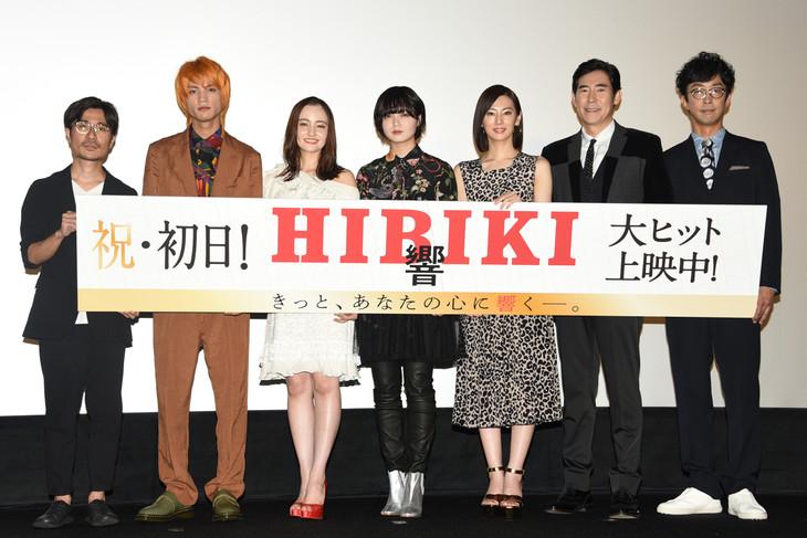 「響 -HIBIKI-」初日舞台挨拶の様子。