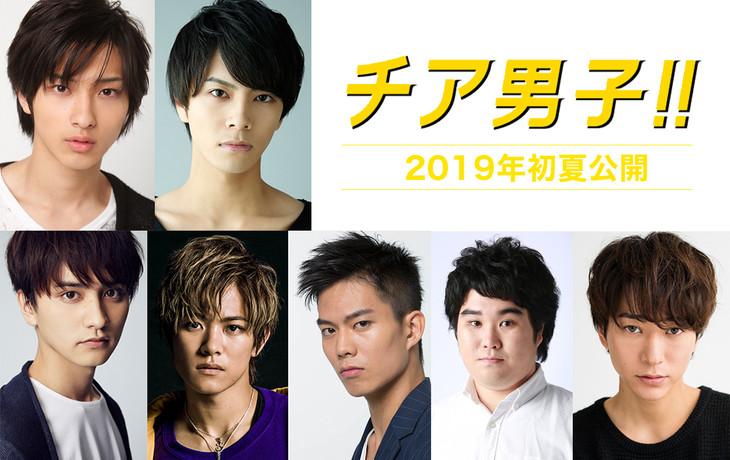 「チア男子!!」キャスト。上段左から横浜流星、中尾暢樹。下段左から瀬戸利樹、岩谷翔吾、菅原健、小平大智、浅香航大。
