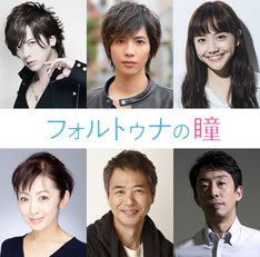 「フォルトゥナの瞳」新キャスト。上段左からDAIGO、志尊淳、松井愛莉。下段左から斉藤由貴、時任三郎、北村有起哉。