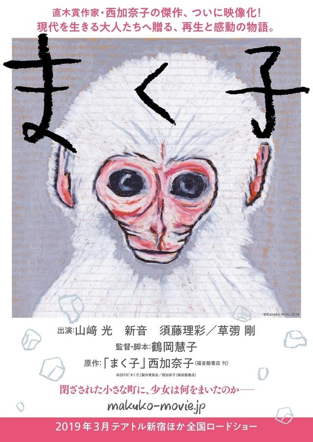 「まく子」第1弾チラシビジュアル